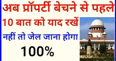 Property sell purchase aggrement kaise bnaye