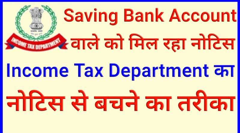check-savings-account-balance-is-tax-free-and-taxable-in-a-financial-year